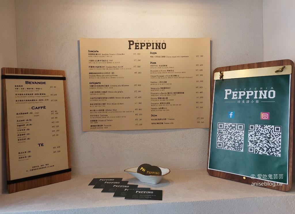 PEPPINO 培皮諾小館,全球披薩大賽的冠軍在這裡!(文末菜單)