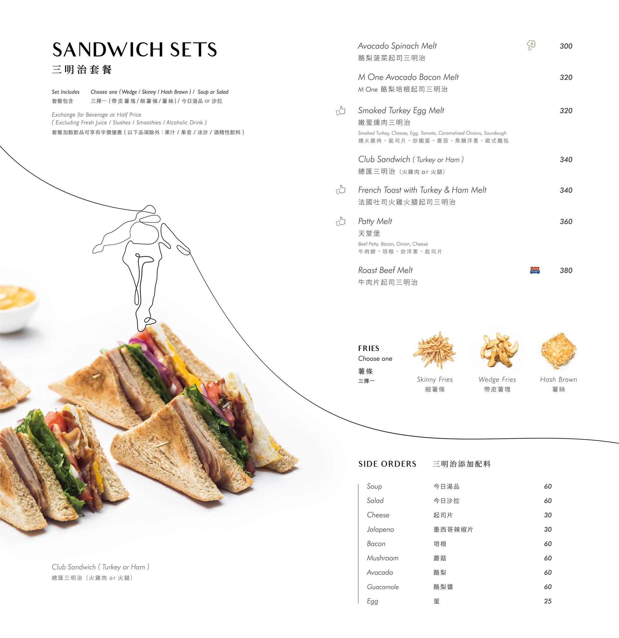 M one Cafe 東區早午餐,薯絲必點是王道!(文末菜單)