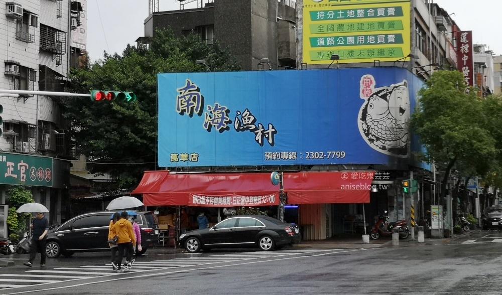 南海漁村萬華店,新鮮彭湃聚餐好選擇,龍山寺站美食(姊姊食記)