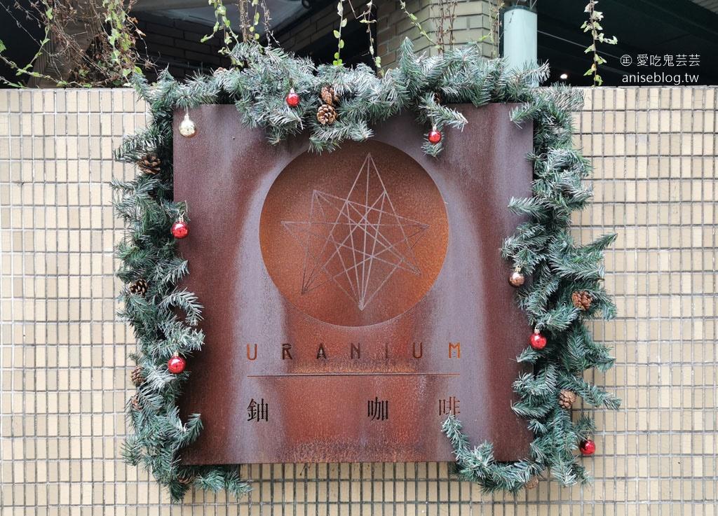 鈾咖啡餐酒館Uranium Cafe ,大安站不限時咖啡店