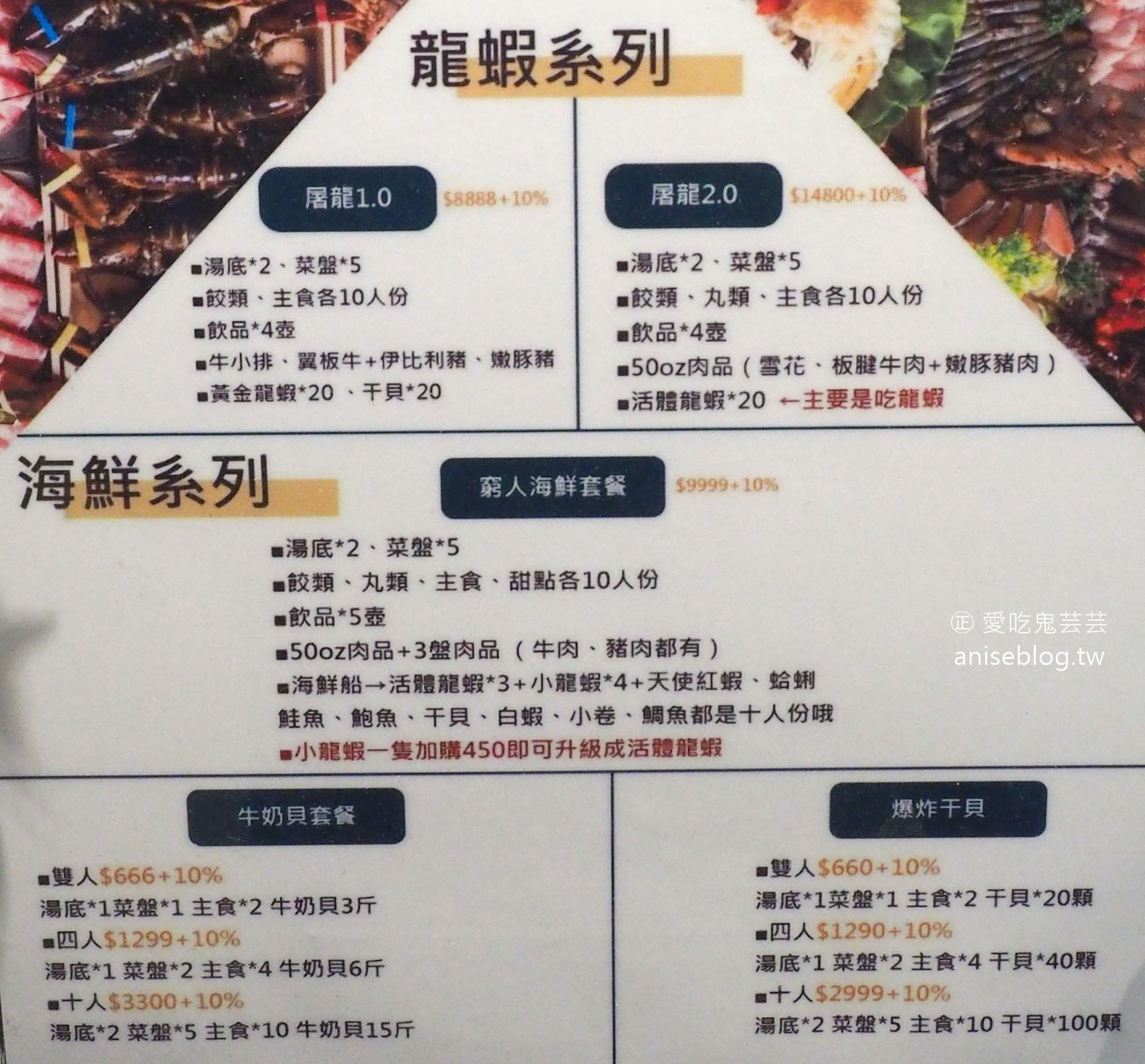 深紅汕頭鍋物   屠龍2.0活龍蝦痛風鍋,來自台中的超浮誇系火鍋 (請事先預約)