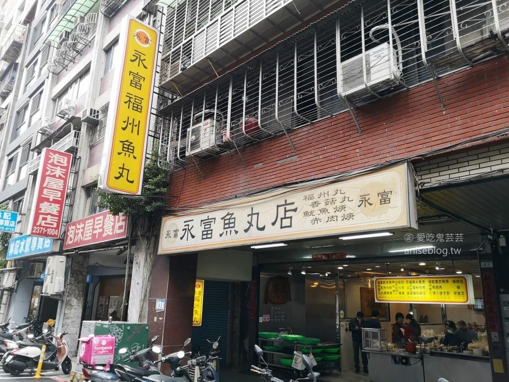 永富魚丸店,美味的福州魚丸,西門町美食(姊姊食記)