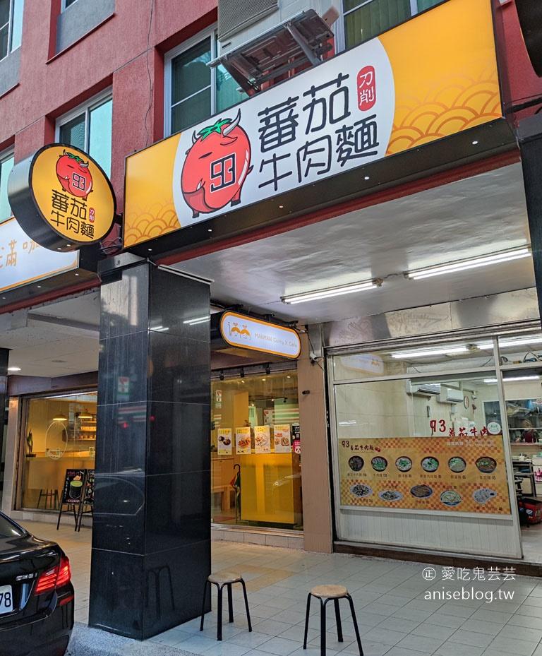 93番茄牛肉麵,善導寺站超人氣名店,肉多又大塊,最愛木須炒麵!