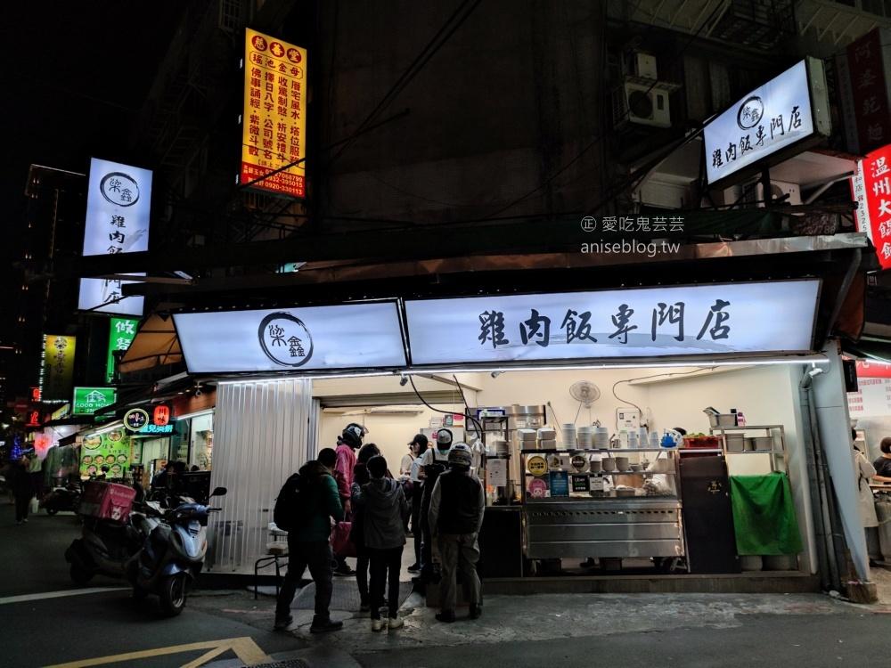 梁鑫雞肉飯專門店,臨江街、通化街夜市,信義安和站美食(姊姊食記)
