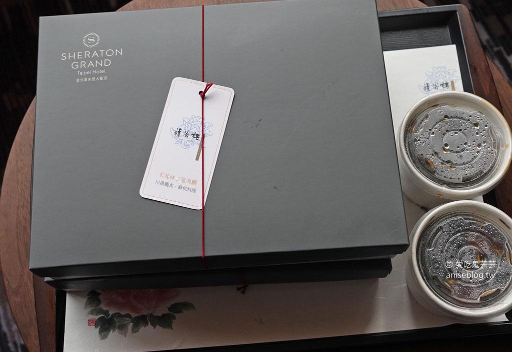 台北喜來登x愛吃鬼芸芸米其林專案超值價,住房升級 + 米其林二星請客樓晚餐+米其林必比登阜杭豆漿早餐(免排隊)