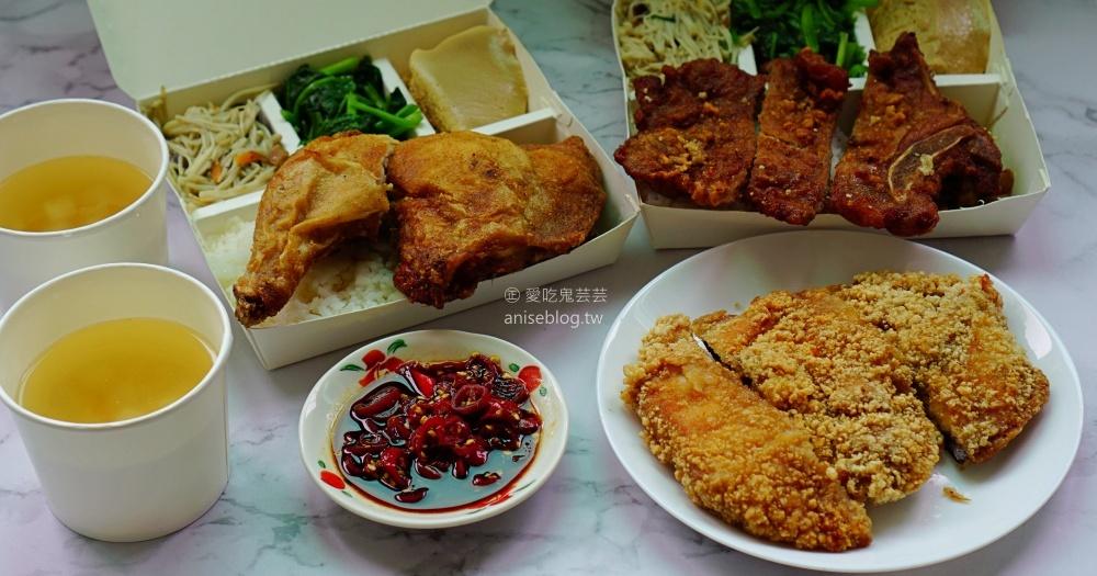 網站近期文章:全福海鮮 | 盒餐,海鮮熱炒餐廳跨行賣便當,大安區美食(姊姊食記)