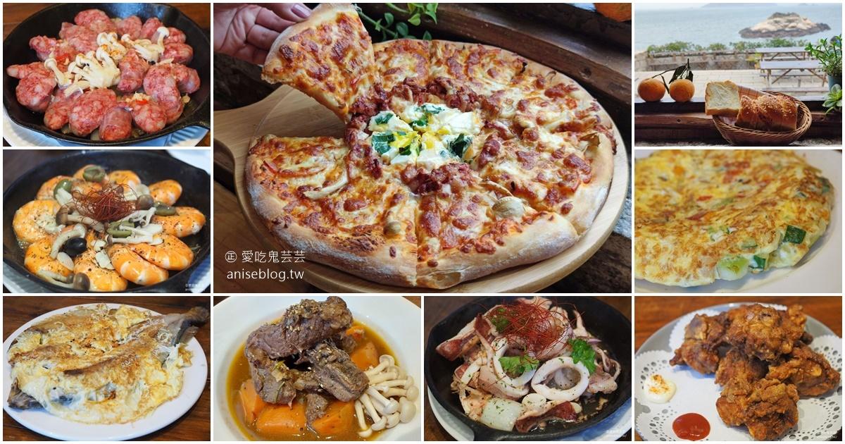 網站近期文章:北竿芹壁美食 | 芹沃咖啡烘焙館,熱炒、Pizza、麵包都超強!