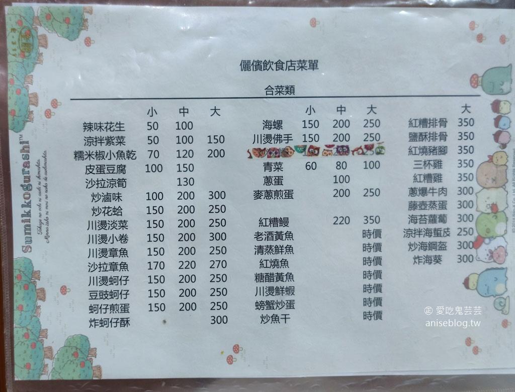 馬祖南竿美食 | 儷儐餐廳,10個馬祖人有11個會叫你去吃!炒滷味、水餃、馬祖特色食