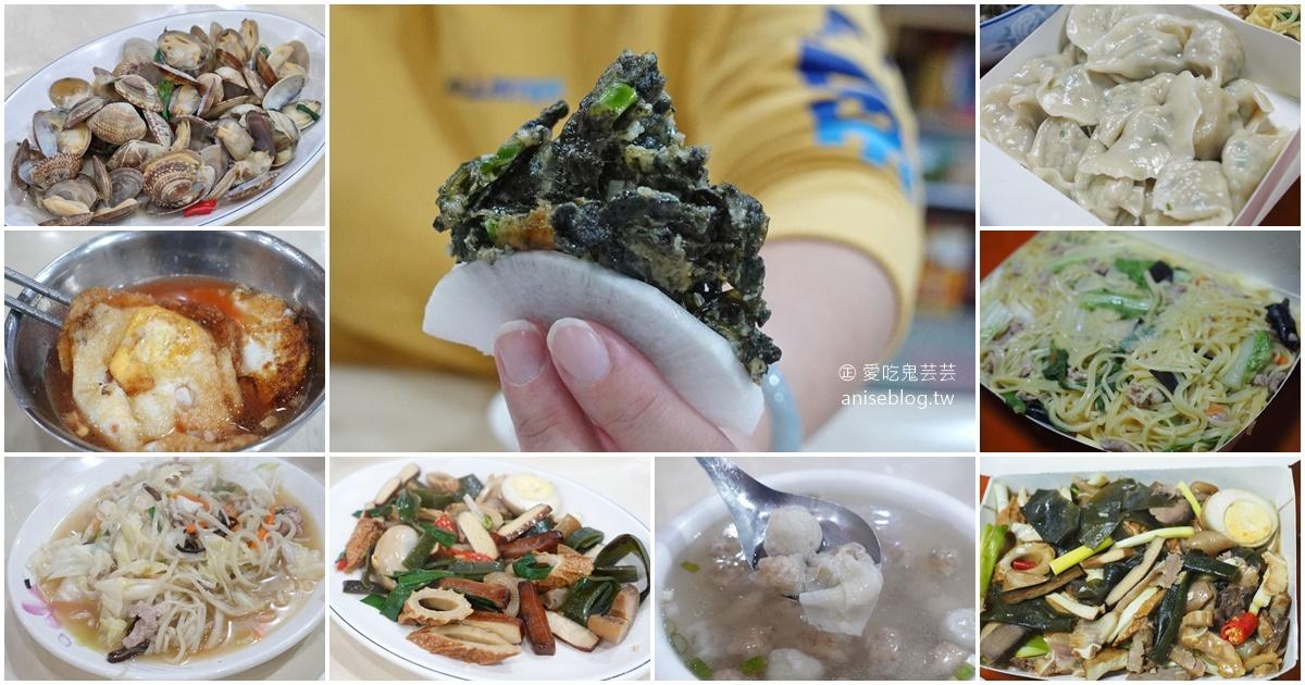 網站近期文章:馬祖南竿美食 | 儷儐餐廳,10個馬祖人有11個會叫你去吃!炒滷味、水餃、馬祖特色食