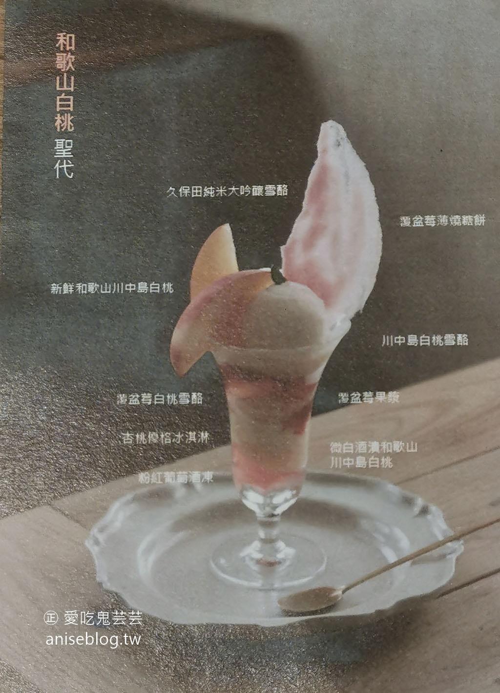 時常在這裡,台北神秘甜點店,預約制熟客ONLY