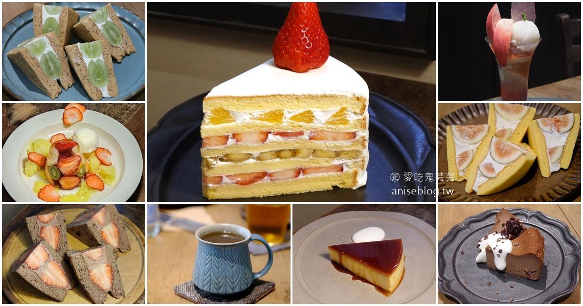 時常在這裡,台北神秘甜點店,預約制熟客ONLY @愛吃鬼芸芸