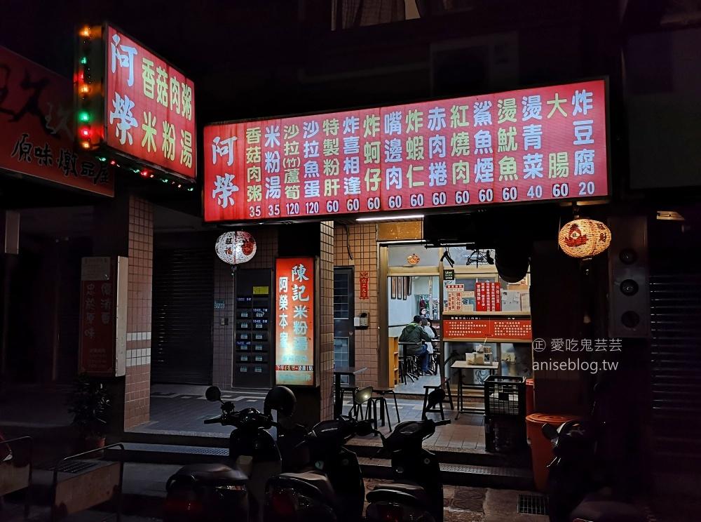 阿榮本家香菇肉粥米粉湯,中和永安市場站,四號公園晚餐宵夜美食(姊姊食記)
