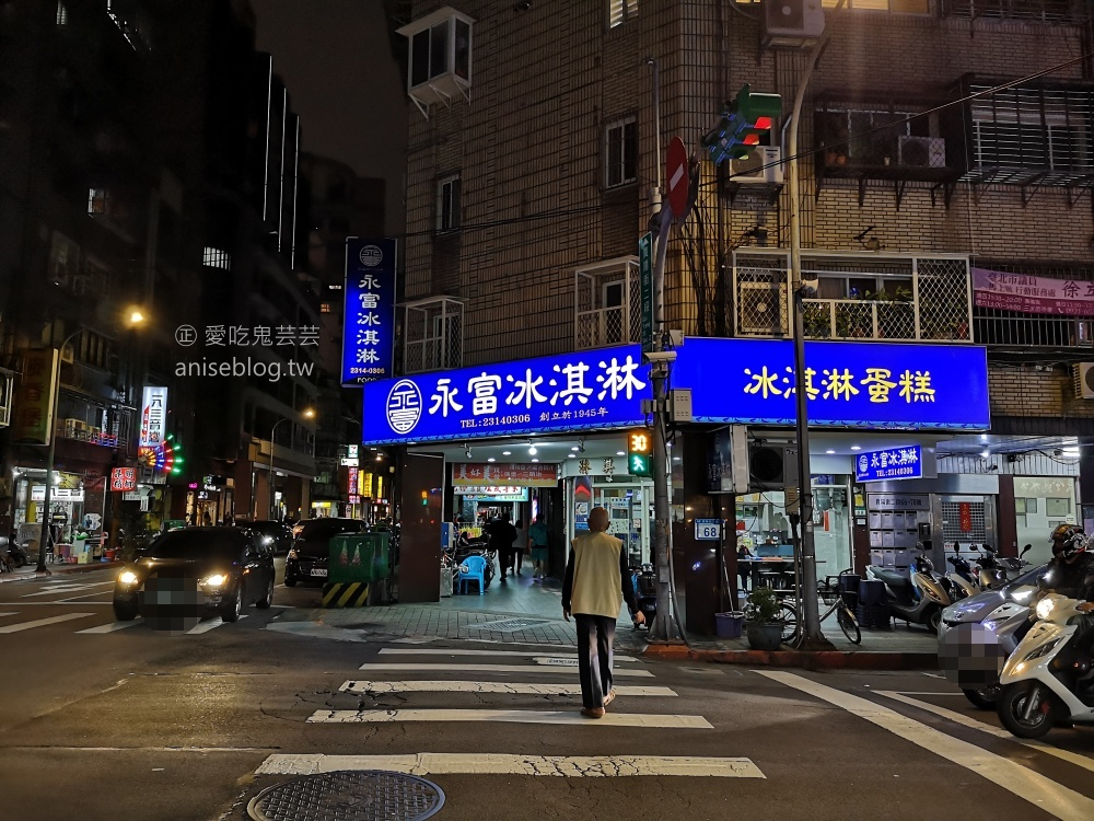 永富冰淇淋,西門町叭噗老店,捷運西門站美食(姊姊食記)