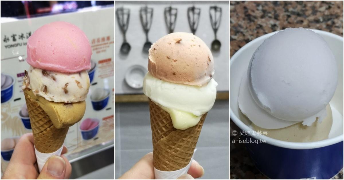 永富冰淇淋,西門町叭噗老店,捷運西門站美食(姊姊食記) @愛吃鬼芸芸