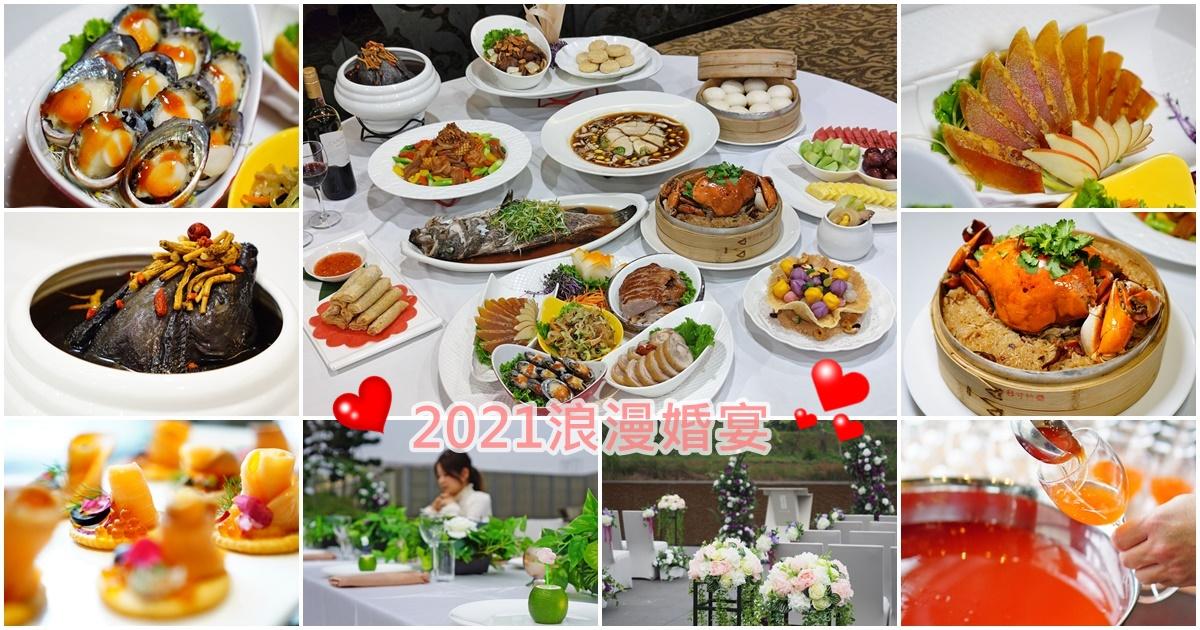 南方莊園里昂廳喜宴 | 一生一次的浪漫專案:水平台戶外證婚儀式、婚宴酒會點心、中式桌席 @愛吃鬼芸芸