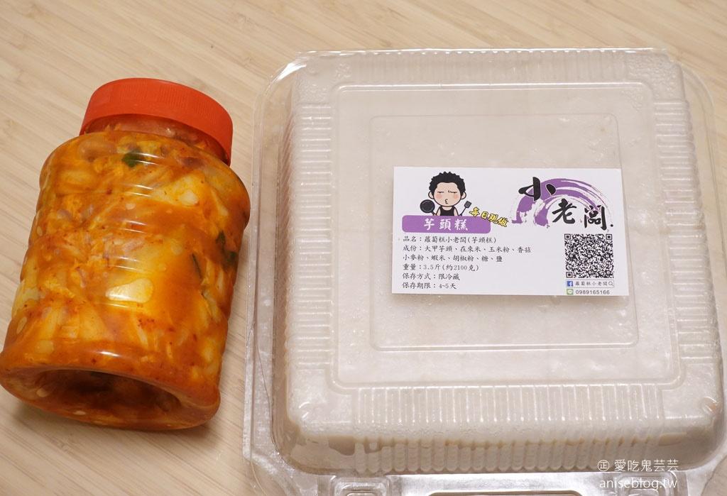 小老闆蘿蔔糕,超難搶的團購美食 @愛吃鬼芸芸