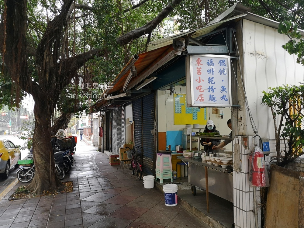 東莒小吃店,福州乾麵、餛飩魚丸湯,西門站美食(姊姊食記)