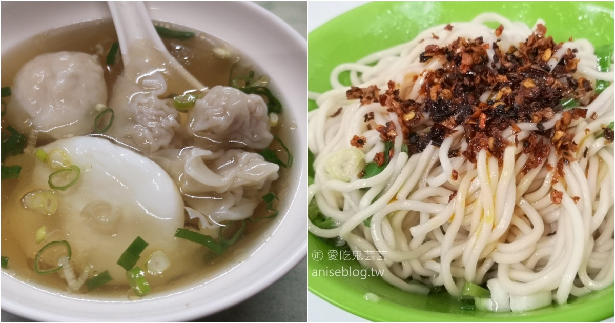 東莒小吃店,福州乾麵、餛飩魚丸湯,西門站美食(姊姊食記) @愛吃鬼芸芸