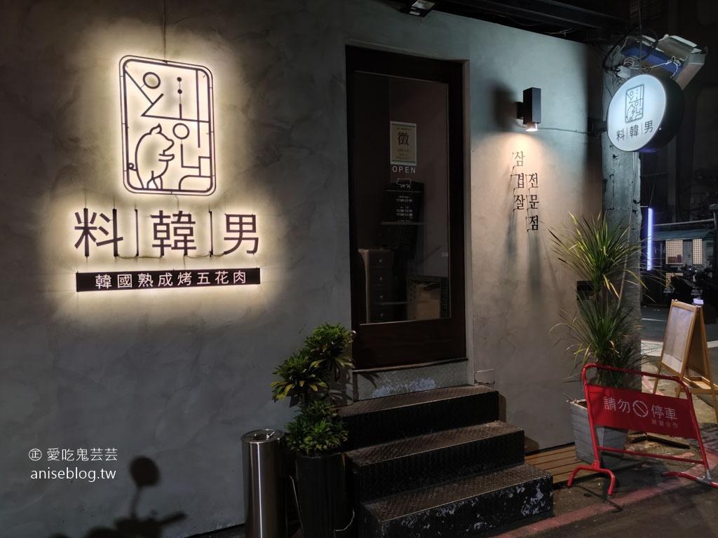料韓男,東區韓式燒肉店,讓我想念韓國了!(文末菜單)