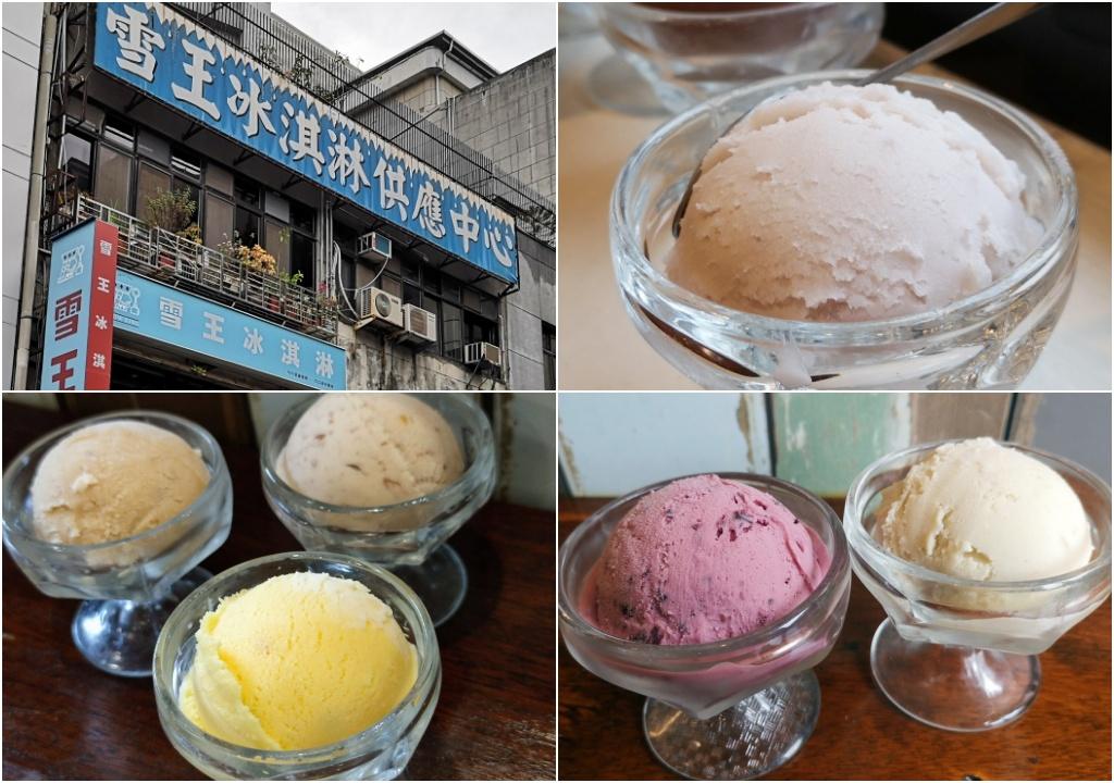 雪王冰淇淋,豬腳冰淇淋?麻油雞冰淇淋?70幾種口味吃不完!(姊姊食記)
