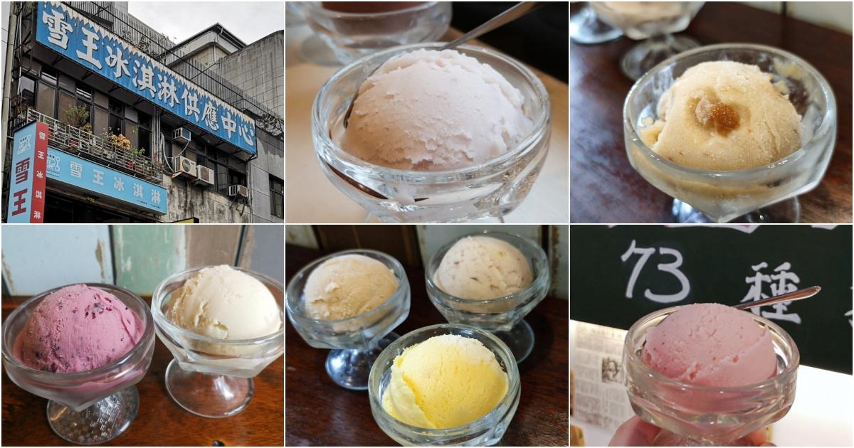 雪王冰淇淋,豬腳冰淇淋?麻油雞冰淇淋?70幾種口味吃不完!(姊姊食記) @愛吃鬼芸芸