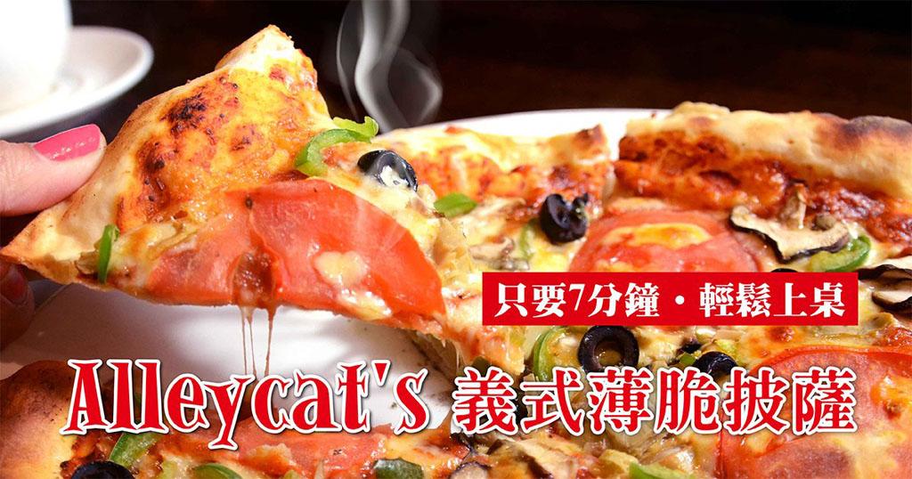 Alleycat's Pizza來啦!超人氣披薩界的傳奇, 6吋方便快速,7分鐘美味出爐! 媲美主廚現烤,跟餐廳吃到的一模一樣 !