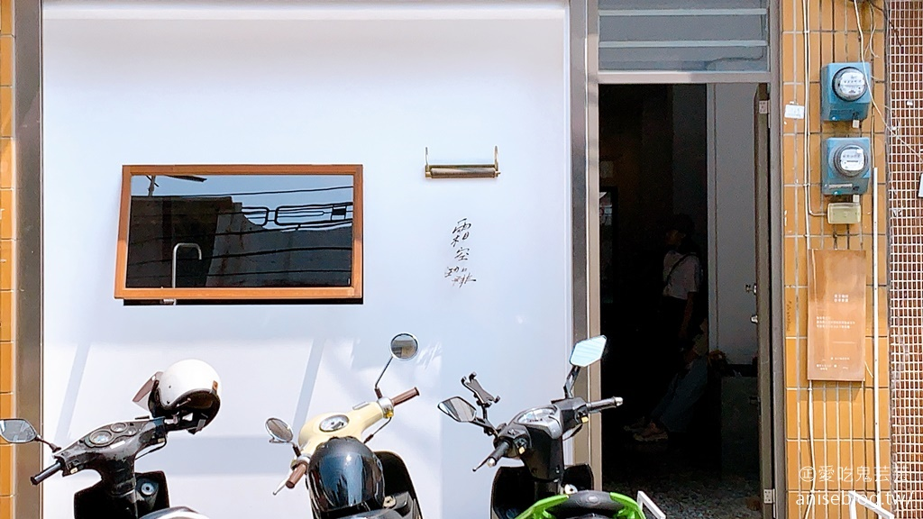 嘉義咖啡 | 霜空珈琲,日式老屋 X 文青咖啡,嘉義IG打卡名店(跌倒阿姨食記)(文末菜單)