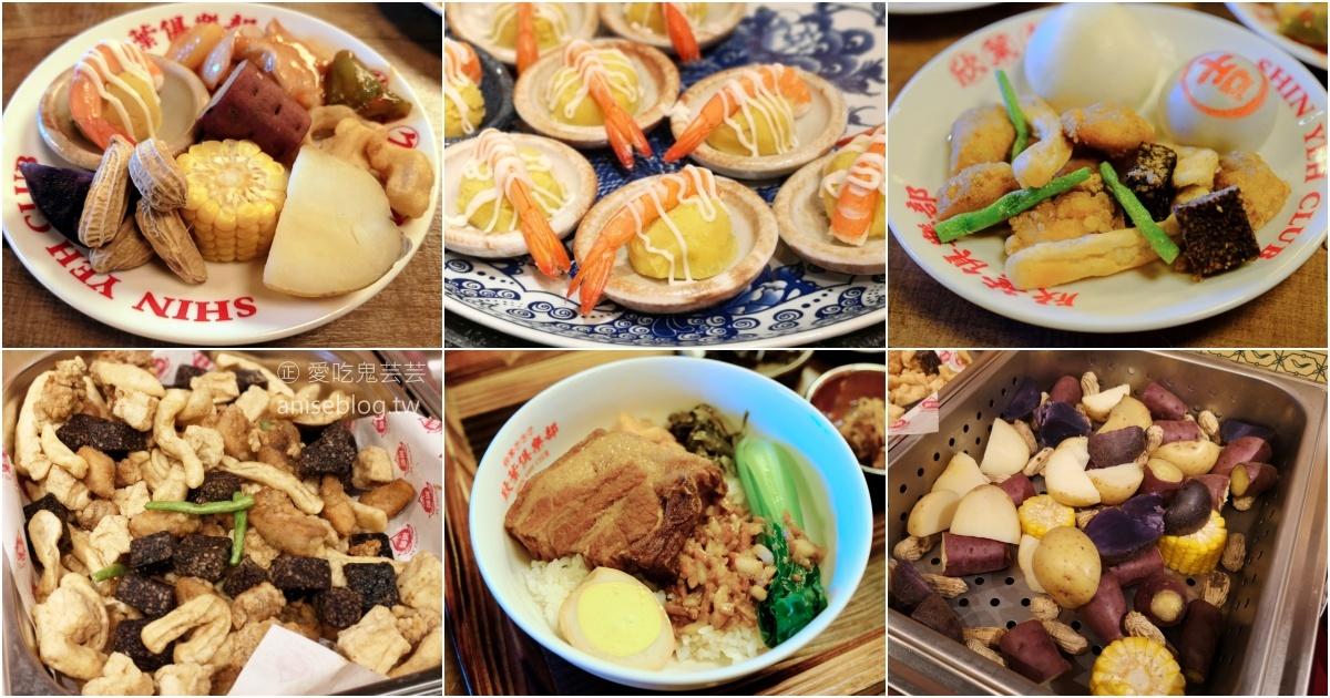 網站近期文章:欣葉俱樂部,午餐Semi-Buffet台菜、師園鹽酥雞吃到飽,微風南山(姊姊食記)