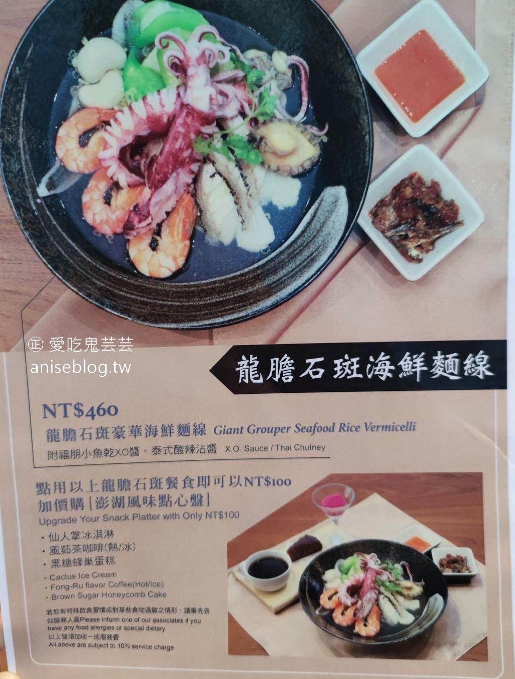 超奢華龍膽石斑豪華海鮮麵線@澎湖福朋喜來登酒店藍洞餐廳