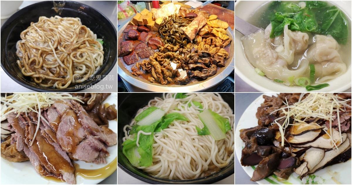 智光乾拌麵,滷味是招牌必點,中和四號公園超人氣美食(姊姊食記) @愛吃鬼芸芸