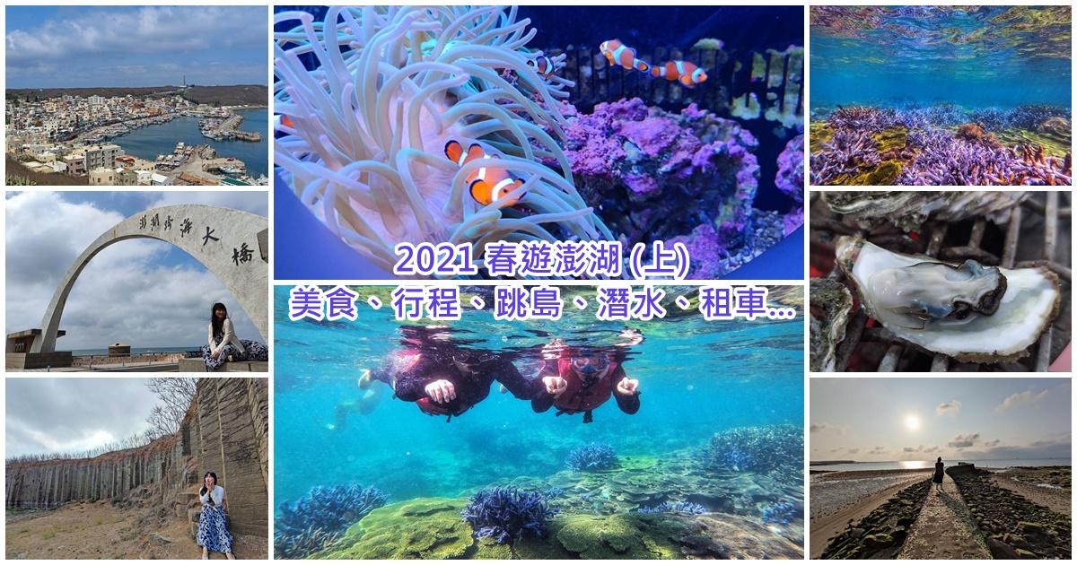 網站近期文章:2021 春遊澎湖8天7夜總整理(上)  |  美食、行程、跳島、潛水、住宿…(圖文多,慎入)