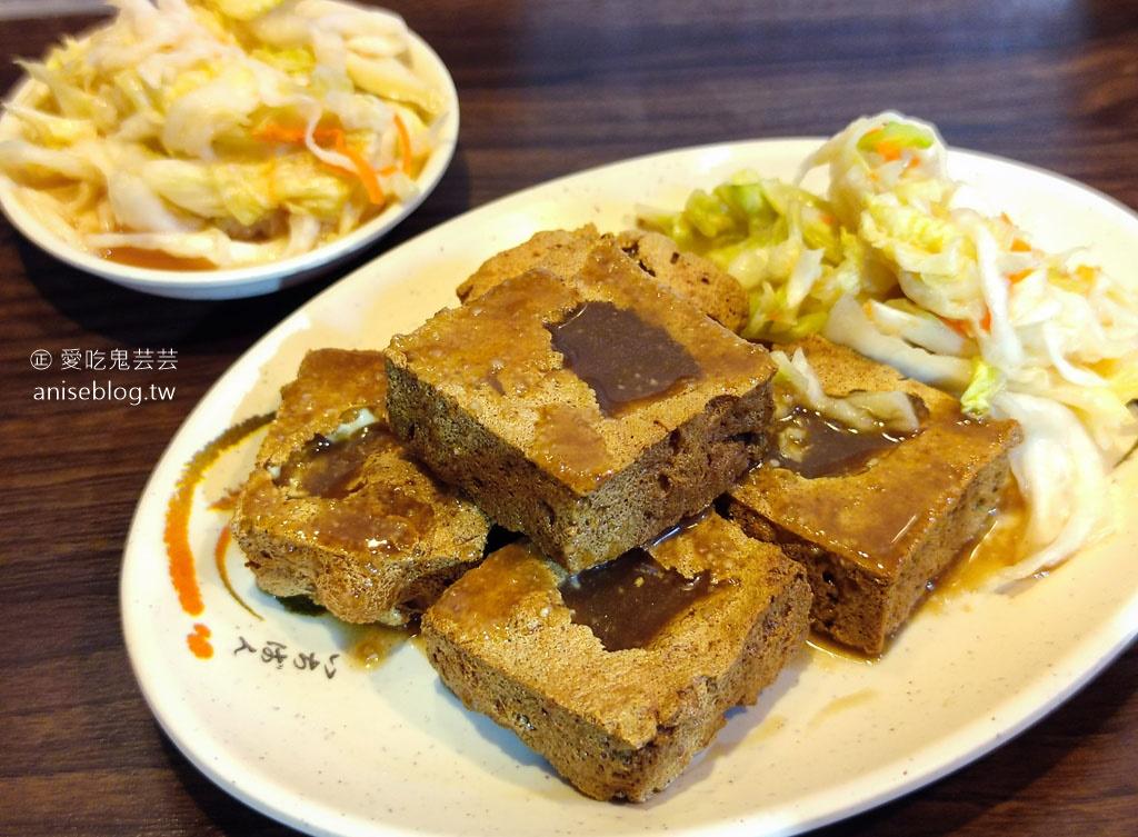 三重港式脆皮臭豆腐,皮脆噴汁、泡菜也好吃耶!