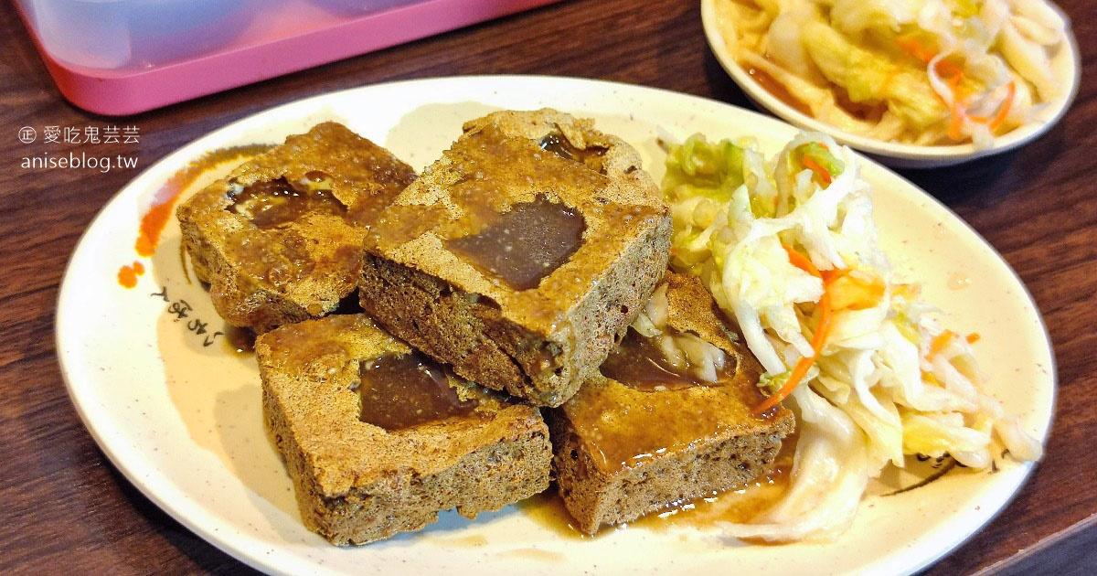 網站近期文章:三重港式脆皮臭豆腐,皮脆噴汁、泡菜也好吃耶!