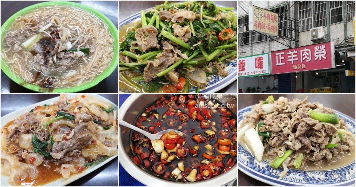 正羊肉榮頭前店,炒羊肉飯、羊肉麵線(姊姊食記) @愛吃鬼芸芸