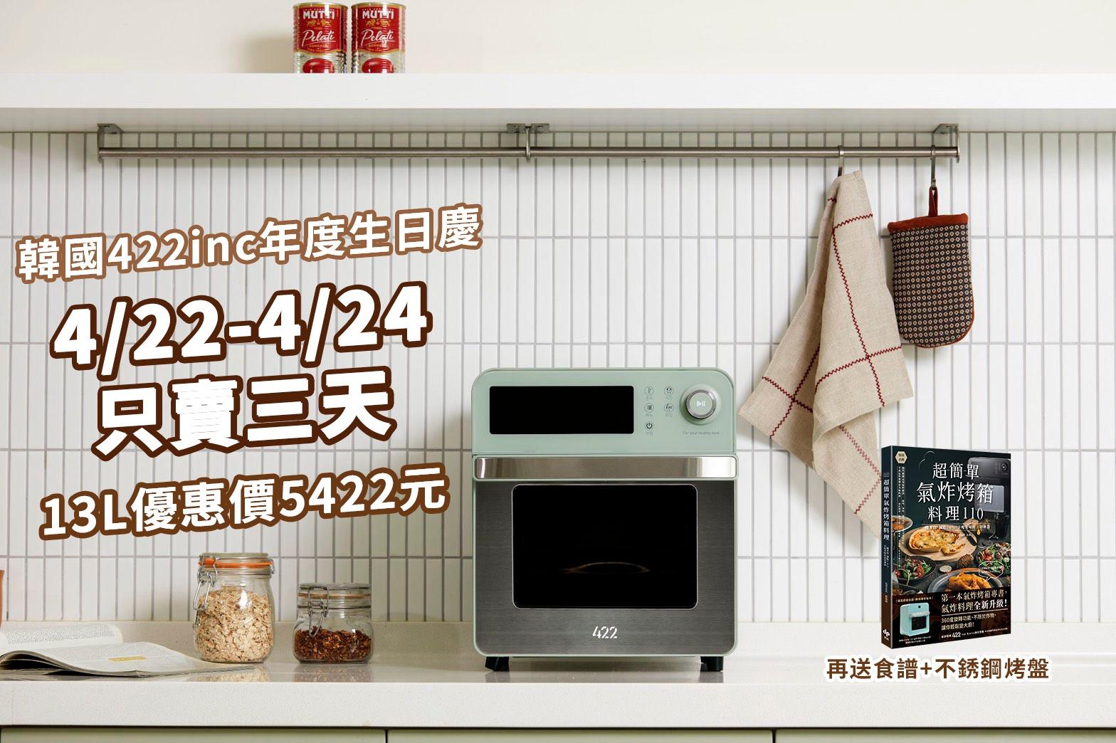 4/22-4/24 三日快閃下殺超低特價!再送!韓國422inc Korea 最美氣炸烤箱新機上市 @愛吃鬼芸芸