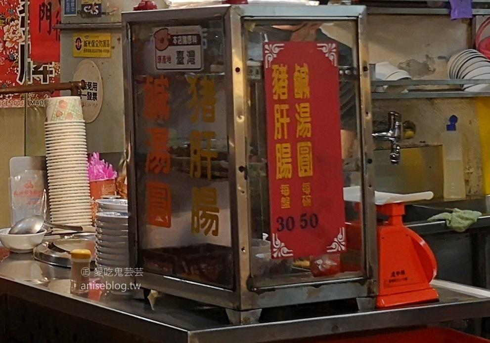 大觀園鹹湯圓、豬肝腸+林家三鮮水餃,基隆仁愛市場美食(姊姊食記)