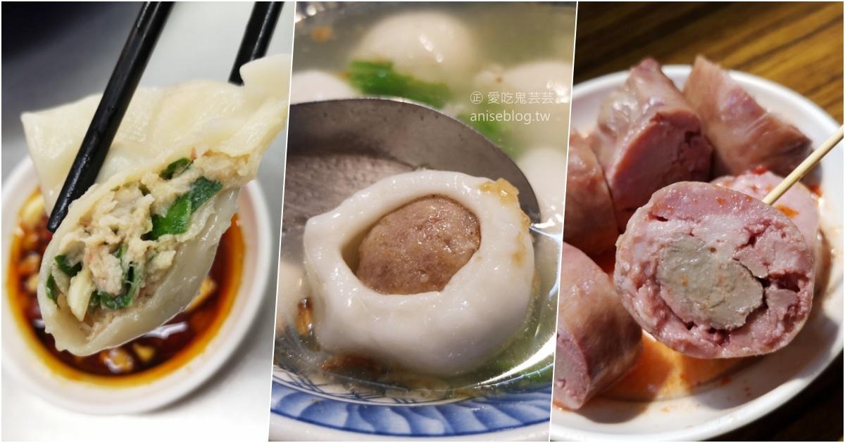 大觀園鹹湯圓、豬肝腸+林家三鮮水餃,基隆仁愛市場美食(姊姊食記) @愛吃鬼芸芸
