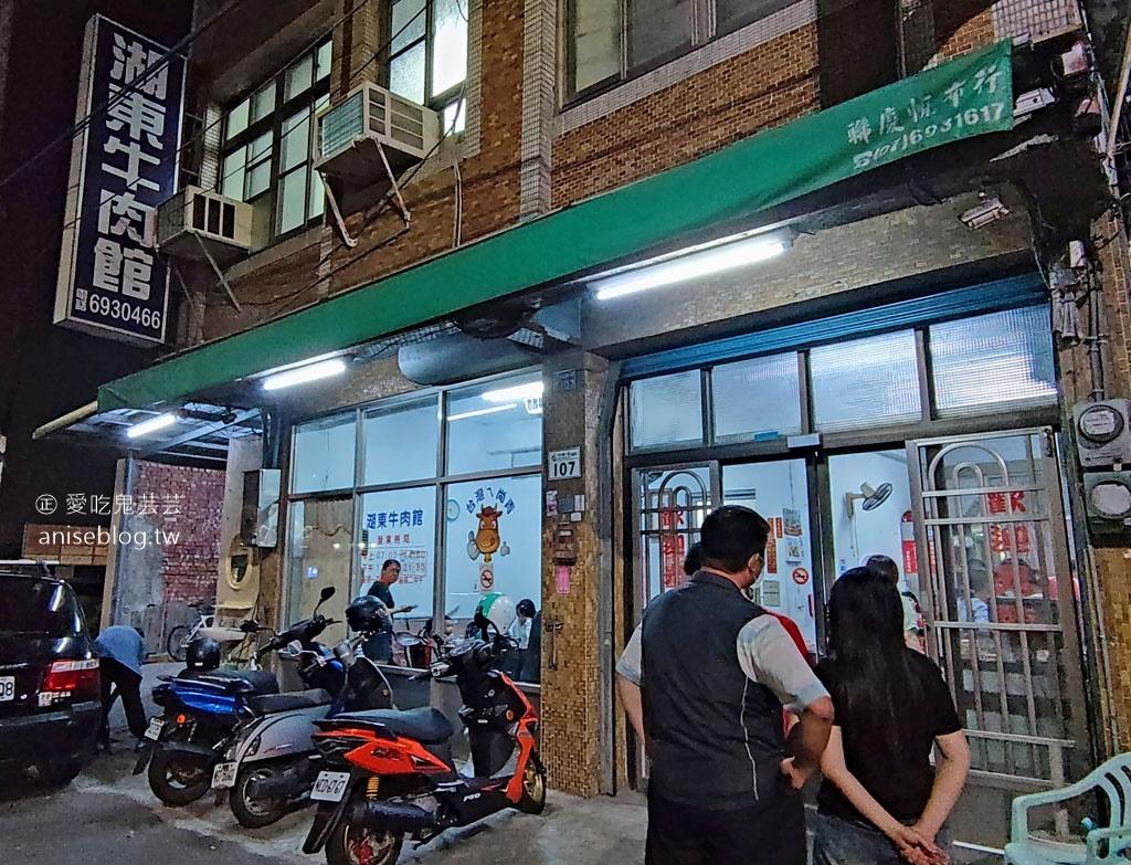 湖東牛肉館,最喜歡的台南牛肉鍋,推薦必訪!(咦?地址在高雄?😂)