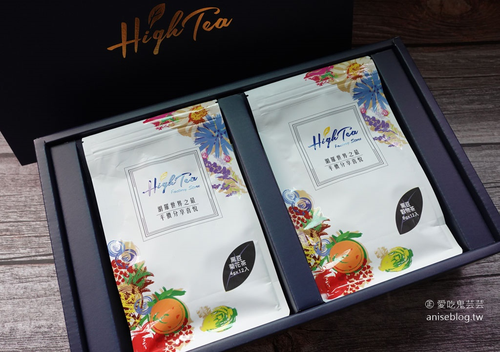 High Tea 母親節禮盒推薦,敬媽媽一杯香醇的好茶