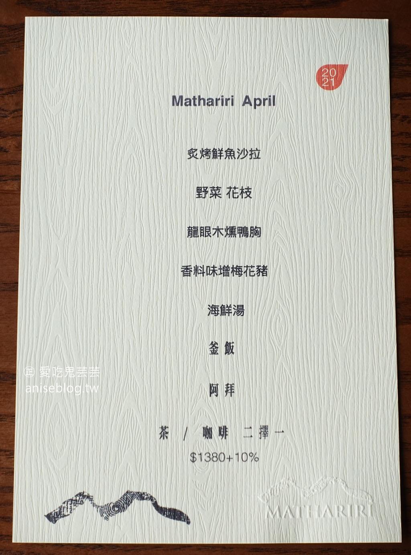 Akame新品牌-  Mathariri 山菜野寮,台灣最難訂的餐廳之一!