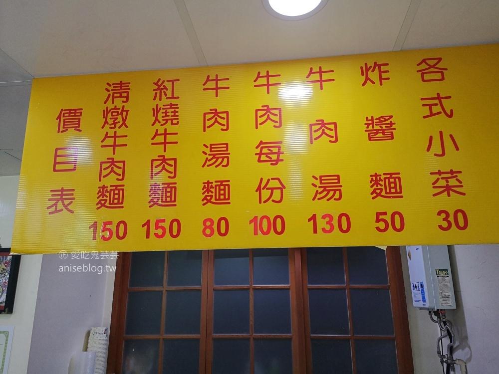 蔡家牛肉麵,清燉、紅燒皆美味,中和捷運秀朗橋站美食(姊姊食記)