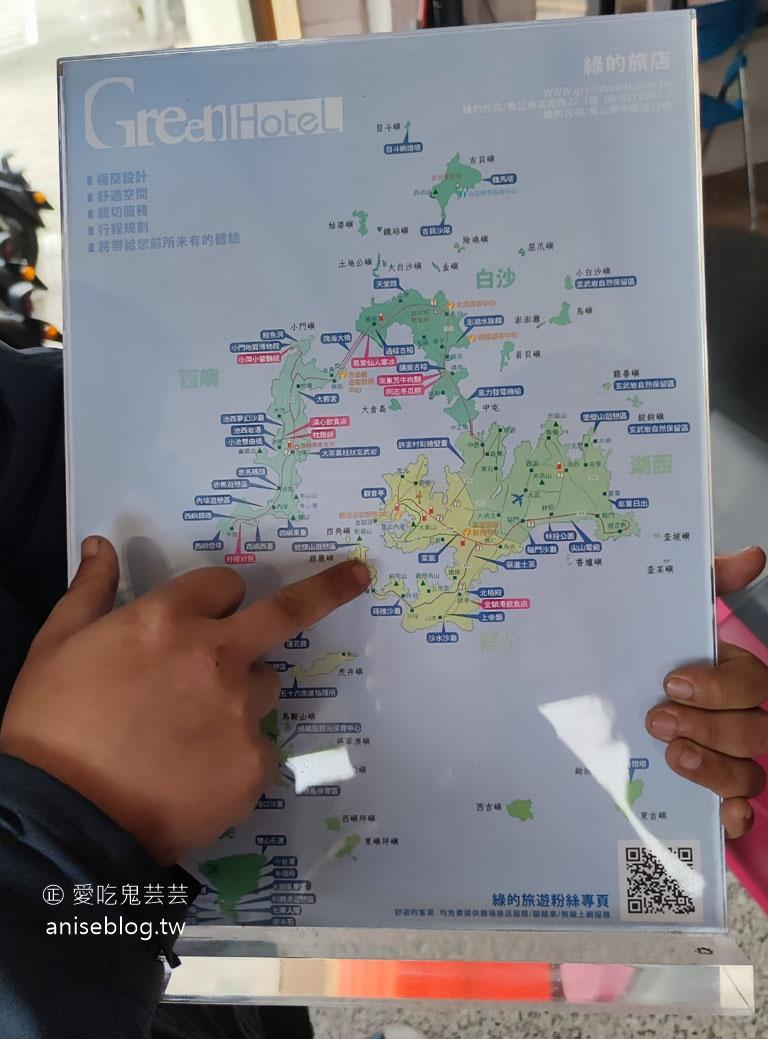 澎湖租車 | GOGORO租借,限時限量9折 、馬公市區取車
