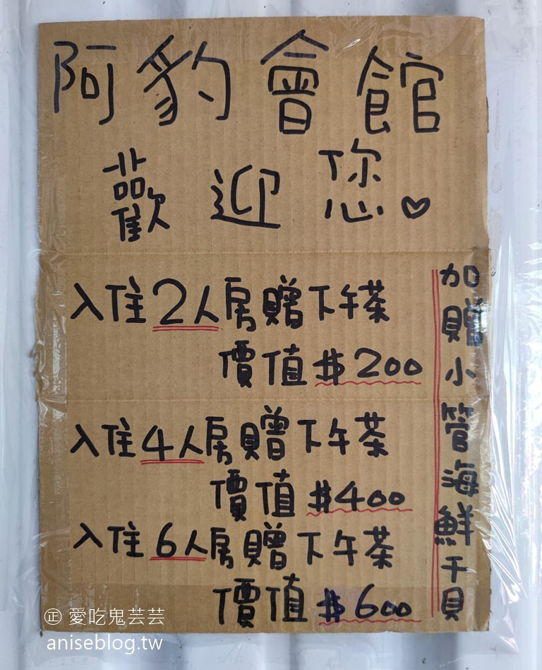 阿豹香腸攤,澎湖超人氣燒烤、黑輪小吃攤,在地人觀光客都愛!