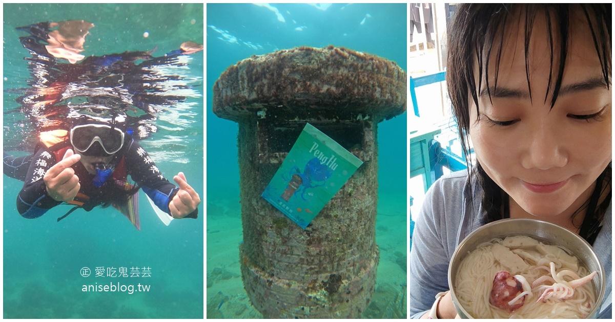 網站近期文章:海底郵筒浮潛・SUP體驗|澎湖樂福海洋工作坊,現折TWD200起