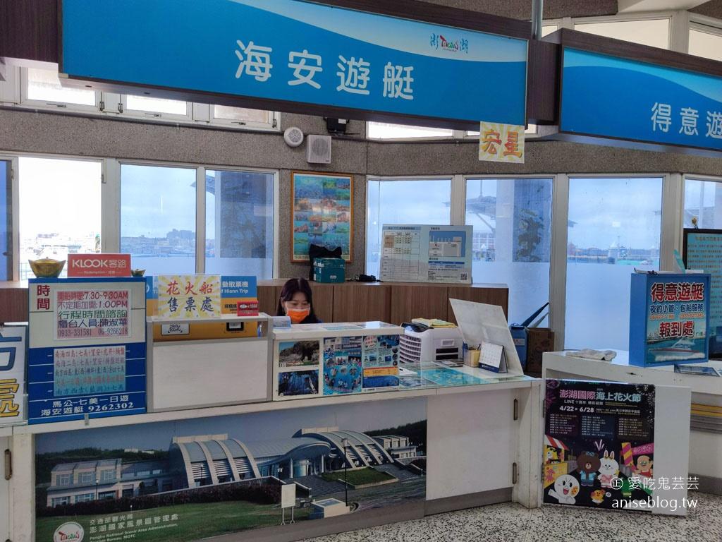 七美望安跳島 | 來回船票 + 機車/ 巴士一日遊,預購61折起!