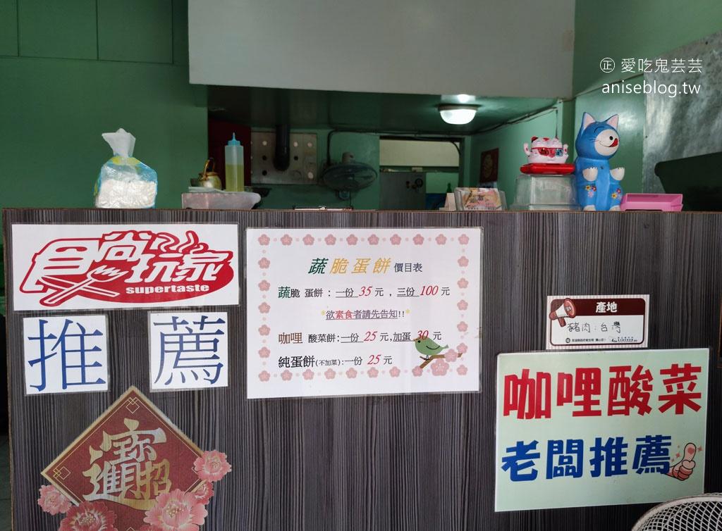 澎湖小吃 | 郵局蔥油餅、蔬脆蛋餅,兩家觀光客、在地人都激推的小吃店