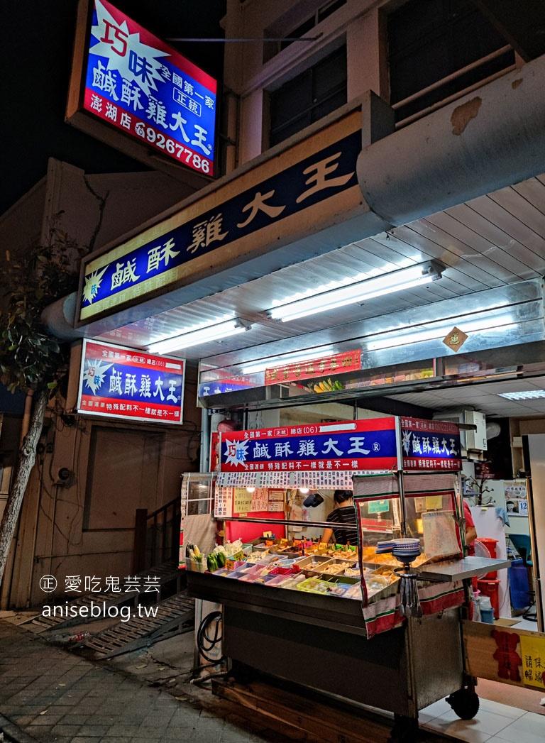 澎湖小吃 | 三哥酒釀雞排、建國炸粿、階梯麵、巧味鹽酥雞