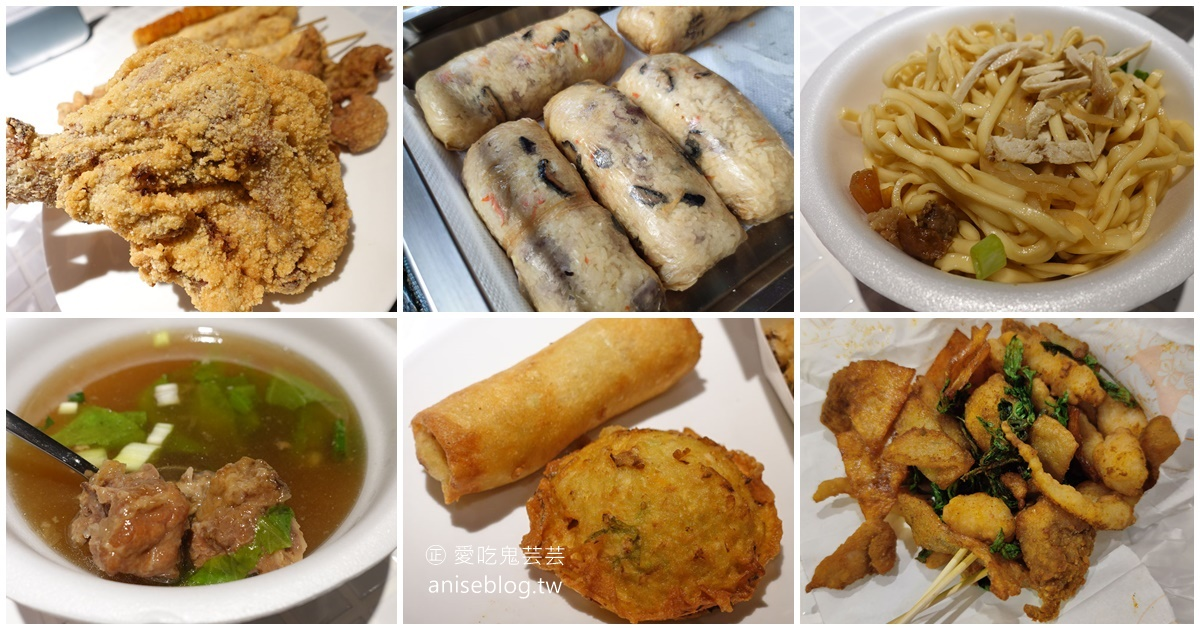 網站近期文章:澎湖小吃 | 三哥酒釀雞排、建國炸粿、階梯麵、巧味鹽酥雞