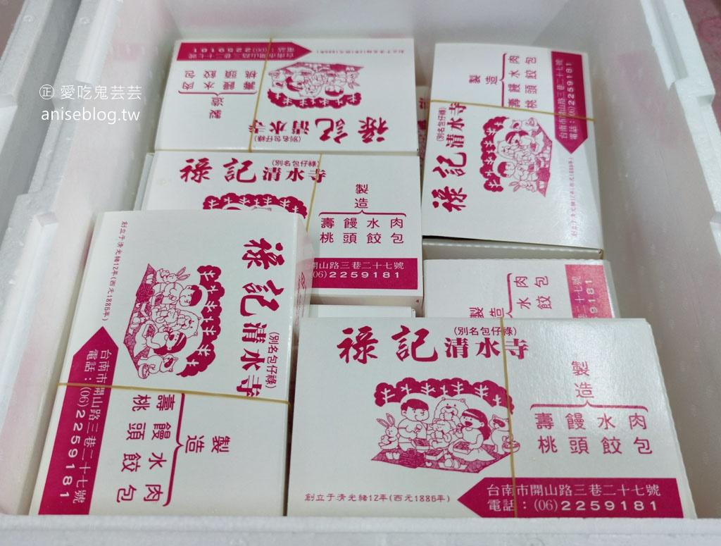 祿記包子/ 祿記水晶餃,台南百年美味外帶美食
