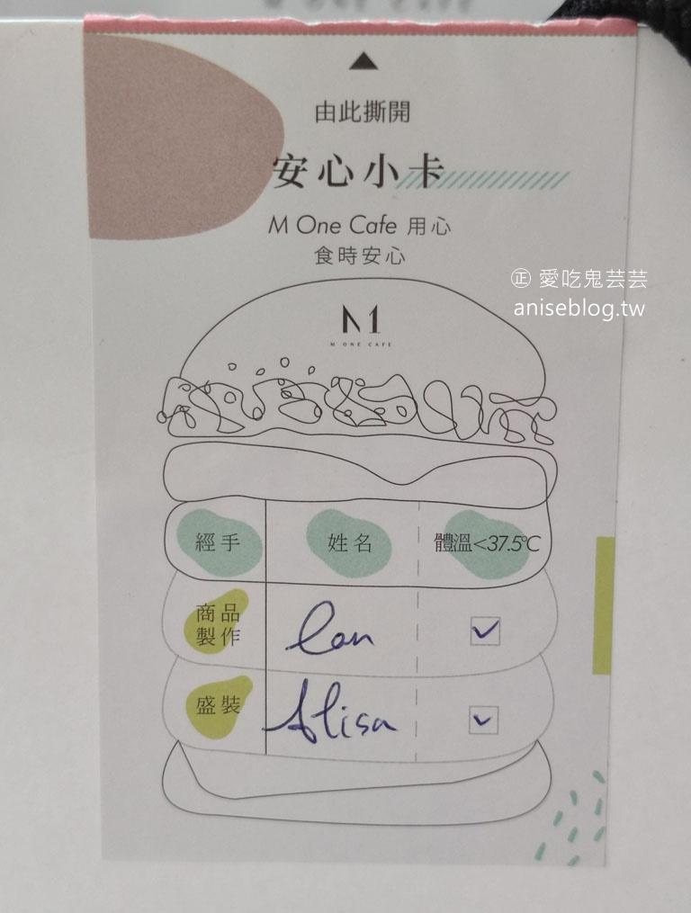 M ONE 早午餐外送一樣精緻美味,在家也能享受好吃薯絲!😋
